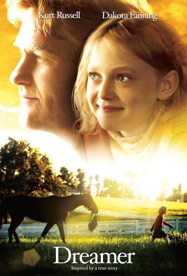 Мечтатель фильм (2005)