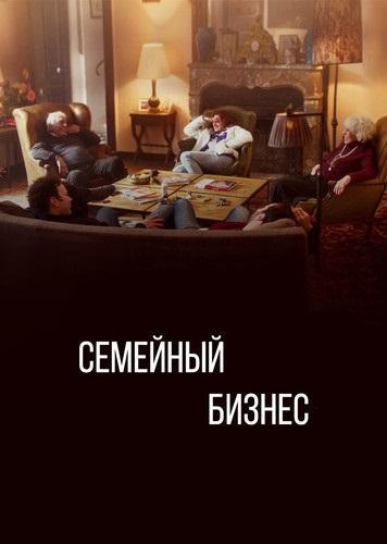 Семейный бизнес  (2019) 2 сезон 6 серия.