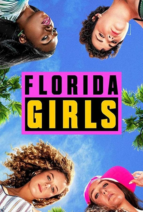 Флоридские девушки / Девчонки из Флориды  (2019) 1 сезон 10 серия.