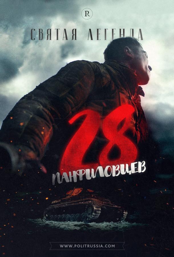 28 панфиловцев фильм (2016)