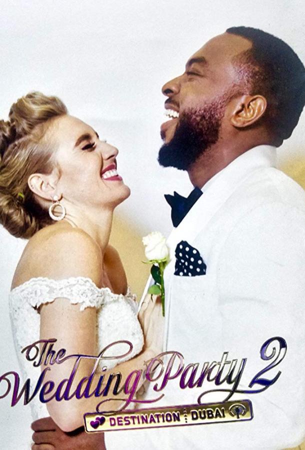 Свадебная вечеринка 2: Отрыв в Дубае  (2017).