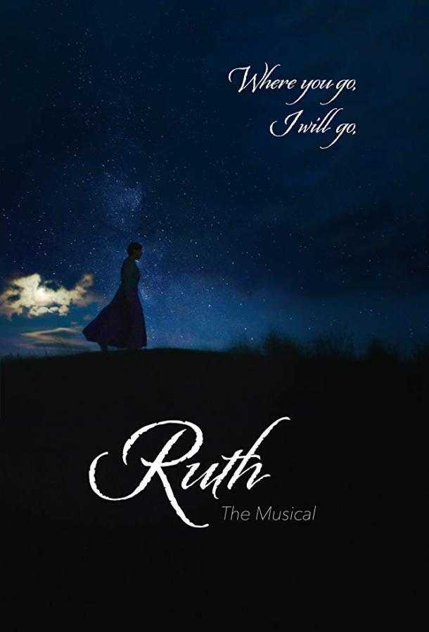 Рут: Мюзикл  (2019).