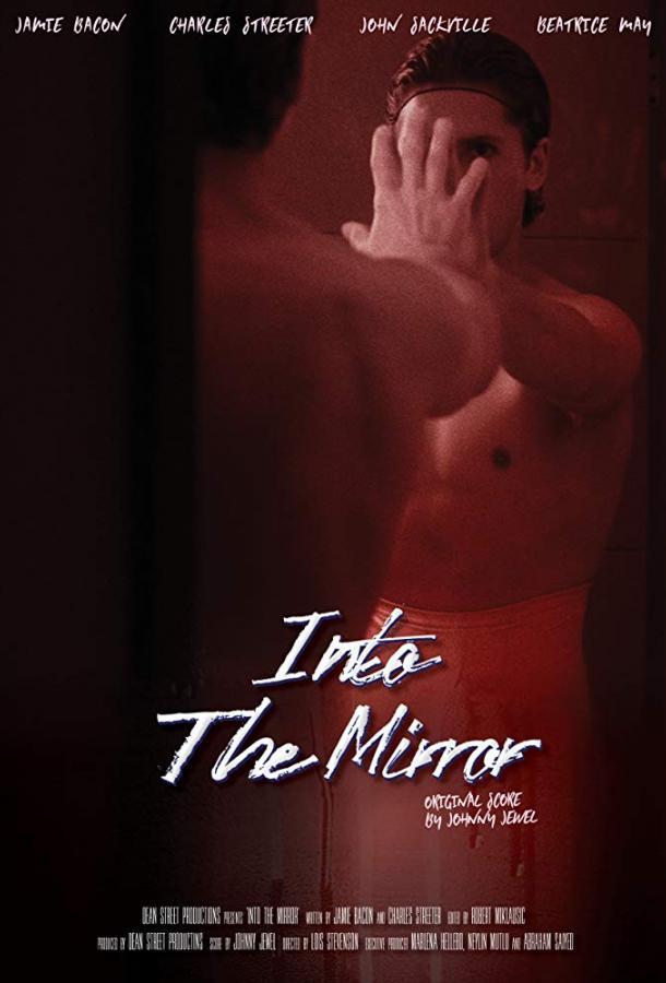 В зеркале  (2018).