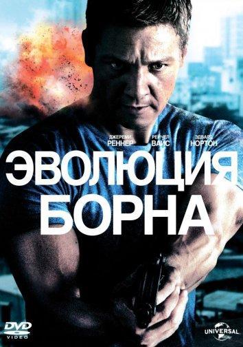 Эволюция Борна фильм (2012)