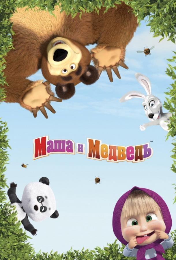 Маша и медведь: Машины песенки /  (2019) смотреть онлайн 1 сезон