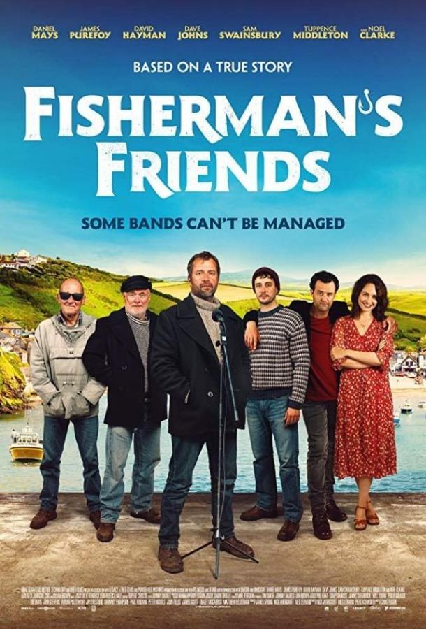 Друзья рыбака  (2019).