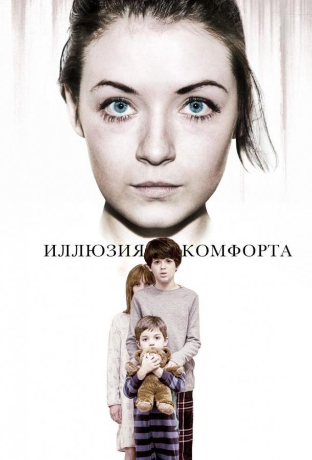 Эмили / Иллюзия комфорта фильм (2015)