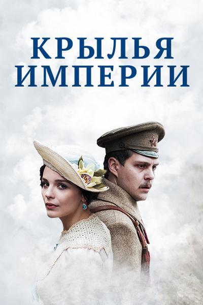 Крылья империи сериал (2017)