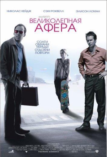 Великолепная афера фильм (2003)