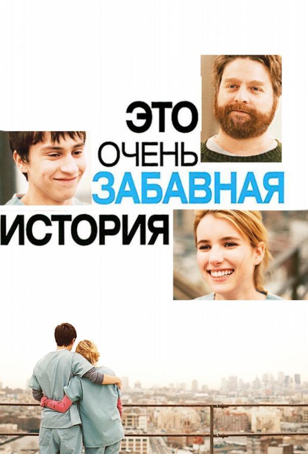 Это очень забавная история фильм (2010)