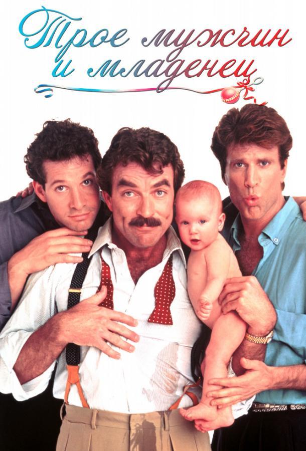 Трое мужчин и младенец фильм (1987)